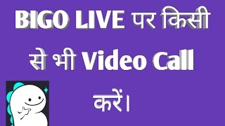 How To Video Call on BIGO LIVE