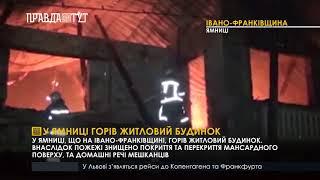 видео На Прикарпатті горіли житлові будинки та автомобіль