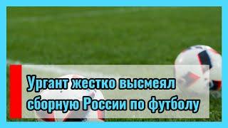 Ургант жестко высмеял сборную России по футболу