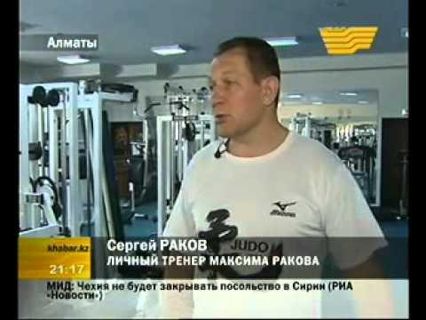 Максим Раков готовится к поединкам на Олимпиаде