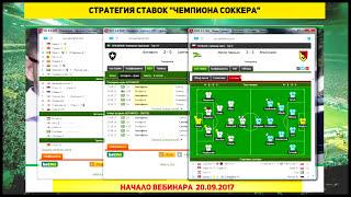 Стратегия Макса Переса на футбол Strategy Max Perez football