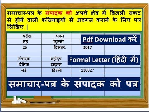 Formal letter in hindi mts 2017 descriptive paper letter to formal letter in hindi mts 2017 descriptive paper letter to editor thecheapjerseys Gallery