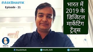 Digital Marketing Trends of 2019 in India | Ask Bhautik Episode 21 (Hindi)
