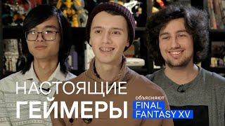 FINAL FANTASY XV — настоящие геймеры объясняют, зачем играть в нее прямо сейчас