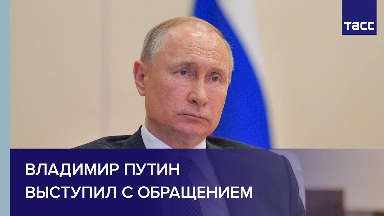 Владимир Путин выступил с обращением в рамках совещания с губернаторами по коронавирусу
