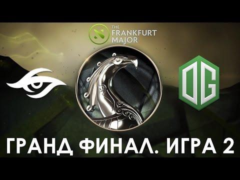 видео: secret vs og. Гранд Финал - 2 Игра (major frankfurt 2015) (Русские Комментарии)