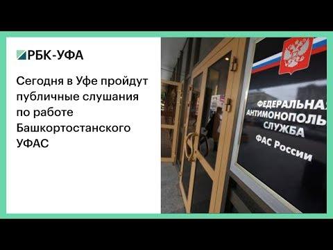 Смотреть Сегодня в Уфе пройдут публичные слушания по работе Башкортостанского УФАС онлайн