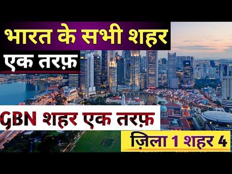 भारत का एकमात्र ऐसा शहर YEIDA CITY  NOIDA CITY TOUR 2020 AMAZING FACTS