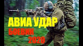 АВИА УДАР - 2020 - ОТОРВАЛО ГОЛОВУ - КИНО ПРО ВОЙНУ - СМОТРЕТЬ ФИЛЬМ - ВОЕННЫЙ ФИЛЬМ - ОН-ЛАЙН КИНО