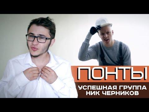УСПЕШНАЯ ГРУППА feat. Ник Черников - ПОНТЫ