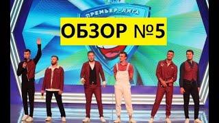 КВН ОБЗОР ПЕРВОГО ПОЛУФИНАЛА ПРЕМЬЕР ЛИГИ 2020!