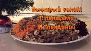 Быстрый салат с овощами и говядиной