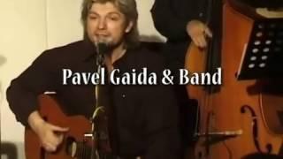 Павел Гайда & Бэнд: Я снова вернусь.