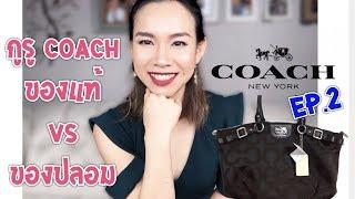 กระเป๋า COACH ของแท้ Vs ของปลอม [EP.2]  Serial number SN | Coach by Kate