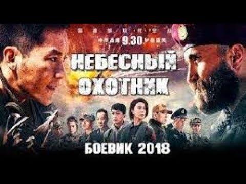 НЕБЕСНЫЙ ОХОТНИК боевик,2017 г  HD