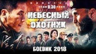 НЕБЕСНЫЙ ОХОТНИК боевик,2017 г HD...