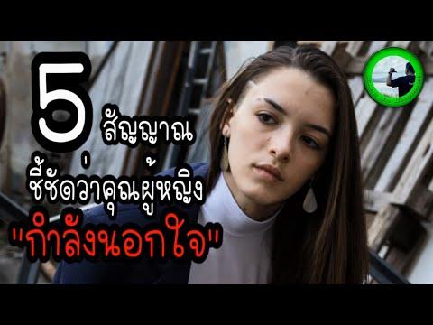 5 สัญญาณชี้ชัดว่าคุณผู้หญิงกำลังนอกใจ EP828 By K.o.o Jo Channel