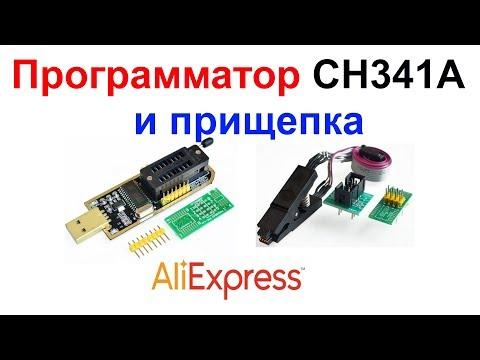 Программатор CH341A и прищепка для пере прошивки  AliExpress !!! Тест программатора !!! להורדה
