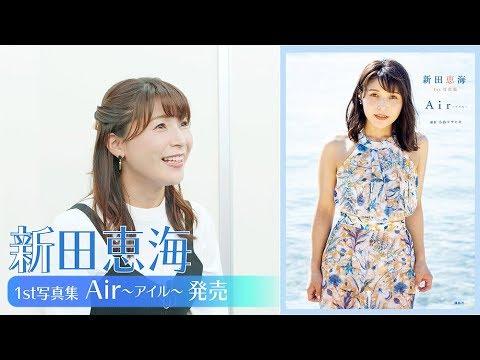 声優・歌手として活躍する新田恵海が12月9日に1st写真集『Air~アイル~』を発売。自身初めてとなる写真集はインドネシアのバリ島で撮影を敢行...