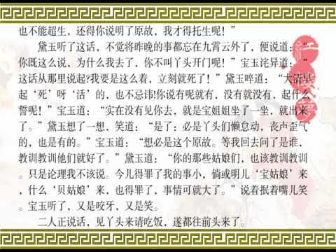 《红楼梦》第二十八回 蒋玉函情赠茜香罗 薛宝钗羞笼红麝串