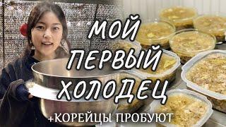 КОРЕЯНКА первый раз готовит ХОЛОДЕЦ на новый год! Реакция корейцев на холодец!