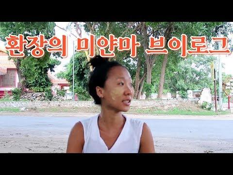 EP20🇲🇲 미얀마 깡시골에서