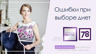 Ошибки при выборе диеты. Диетолог Инна Кононенко для 78 канала, Санкт Петербург