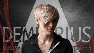 Стрижка опасной бритвой | Гранж в Demetrius | hair hairdresser