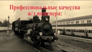 Инженер железнодорожного транспорта