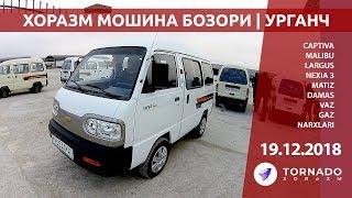 ХОРАЗМ Урганч мошина бозори 19.12.2018  Xorazm moshina bozori