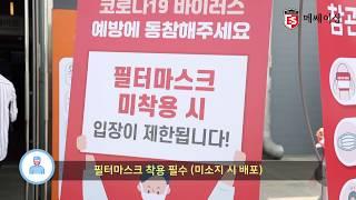 안전한 박람회 현장 공개!