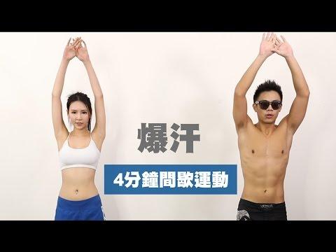 4分鐘爆汗TABATA跟美女一起減肥瘦身 (TABATA WORKOUT 4MINUTES)