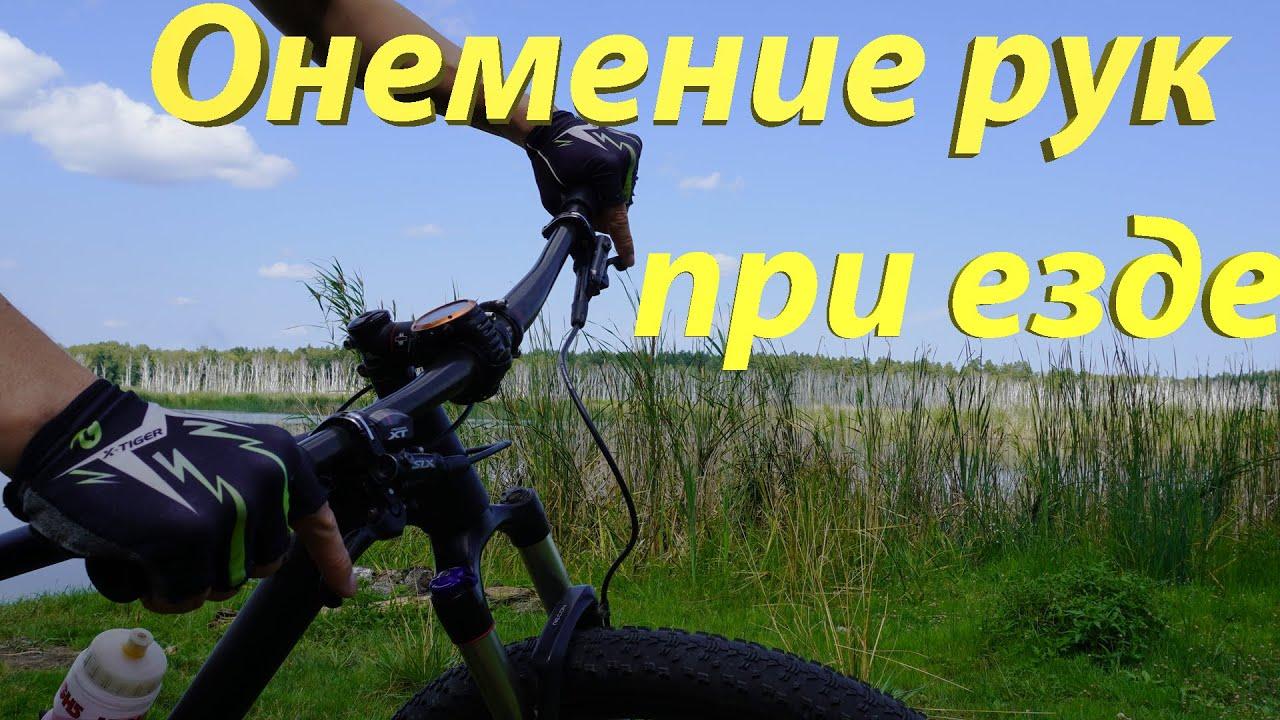 Онемение рук при езде на велосипеде.