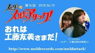 メルダーのメルドアタック!第16回(2018.06.15) 工藤友美 動画 25