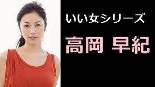 高岡 早紀(たかおか さき、1972年12月3日 - )は、 日本の女優。本名、高岡 佐紀子(たかおか さきこ)。 神奈川県藤沢市出身。 2011年、個人事務...
