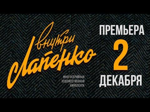 Внутри Лапенко (1-3 сезон)