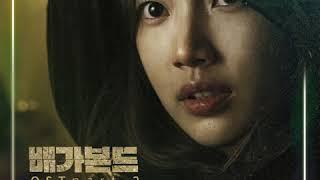 일레인(Elaine) - Fallen Star [배가본드 /Vagabond OST Part.2]
