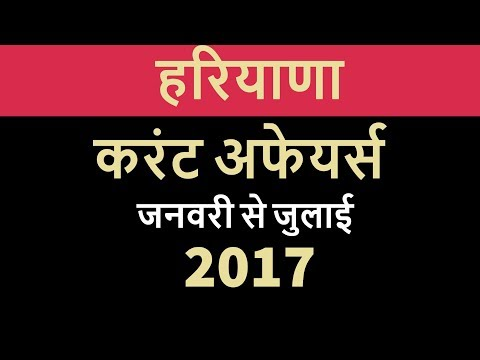 Haryana GK & Current Affairs January to July 2017 for HCS, HSSC, HSSB, HTET Police & other exams