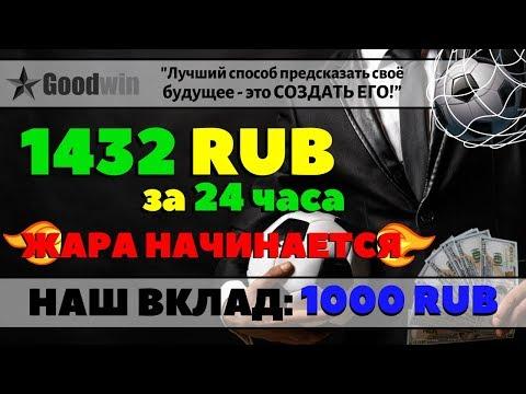 ✅ 1000 рублей в день ⚽ GoodWIN ???? Как быстро заработать деньги в интернете