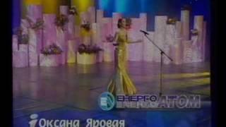 Оксана Яровая