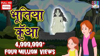 भूतिया कुआँ- Hindi Horror Kahaniya | Hindi Story for Kids | Horror Story in Hindi | Best Buddies