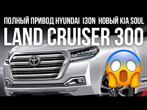 Полный привод для Hyundai, Land Cruiser 300, новинки Шанхая и... // Микроновости Апр 19