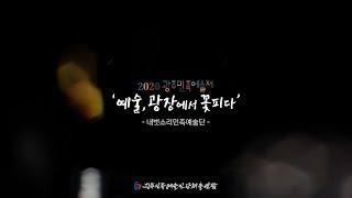 [2020광주민족예술제] 내벗소리민족예술단 - 1. 조…