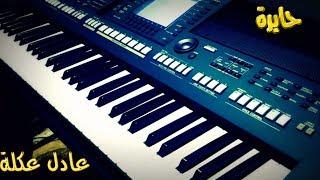 عزف اغنية حايرة - عادل عكلة - Yamaha PSR-A2000
