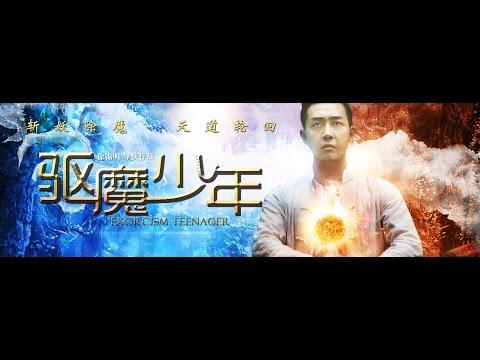 幻影成真 网络大电影《驱魔少年》