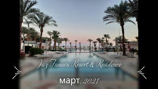 Jaz Fanara Resort Residence Обзор на отель Египет 2021