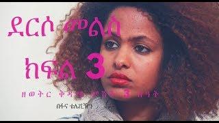 Derso Mels Drama – Part 3 (Ethiopian Drama)