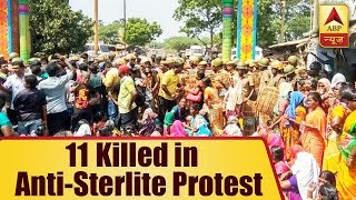 Tamil Nadu: Eleven Killed in Police Action in Anti-Sterlite Protest | ABP News