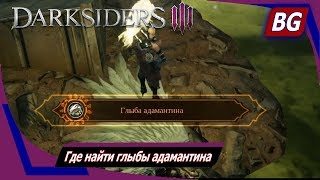 Darksiders 3 ➤ Где найти глыбы адамантина