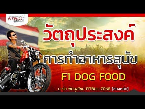 วัตถุประสงค์ การทำอาหารสุนัข F1 DOG FOOD | มาร์ค พิตบูลโซน | 05/12/2560